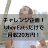 8月チャレンジ企画!UberEatsだけで月収20万円!~月収10万企画からパワーアップ!~