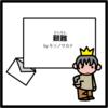 """モリノサカナ """"ボクへの手紙"""" #204艱難(かんなん)"""