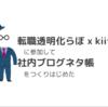 「転職透明化らぼ x kiitok - スタートアップ企業の見分け方編」 に参加して、社内ブログネタ帳をつくりはじめた #転職透明化らぼ
