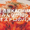【越谷】「居酒屋KACHIMA」名物は有名なカリオストロのあのパスタ!