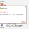 2020年09月の Microsoft Update (定例外) 2020-09-29