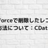 Salesforceで削除したレコードの連携方法について:CData Sync