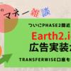 Earth2.io|ついに広告実装か