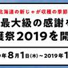 カルビー大収穫祭2019 北海道のじゃがいも10万名にプレゼント!