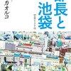 姫野カオルコ「部長と池袋」(光文社文庫2015/1/20)を読みました。
