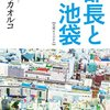 No. 574 部長と池袋/姫野カオルコ著 を読みました。