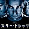 『スター・トレック』(2009) -422