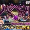 「Dimension-3」による新曲「バベル」のイベントが7月22日より開催決定!