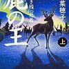 「鹿の王」生き残った者、還って行く者で伝えられた3つのストーリー