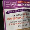 乃木坂46セブンイレブン予約弁当の注文方法をかんたん解説します。