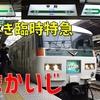 今はなき横浜線直通臨時特急〔はまかいじ〕の魅力をたっぷりご紹介!