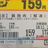 クスリのアオキ 肉が安い理由はこれ!スーパーの年商を超えるのは明日かも?