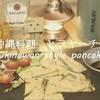 へやキャン飯 沖縄家庭料理 ヒラヤーチー