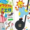 【東京】イベント「みつかるEテレまつり×みらいのひみつきち」が2019年6月1日(土)・2日(日)に開催!(ワクワクさんとノージーのコラボも!)