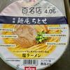 日清×食べログ 百名店 麺庵ちとせ 塩ラーメン(日清食品)