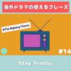 Stay Frosty.  意味&使い方解説 【海外ドラマの使えるフレーズ#14】