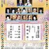 『歌舞伎座百三十年 六月大歌舞伎』歌舞伎座