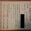 【FP2級】技能検定合格証書が到着!