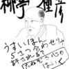 「り」 得点直結 わりきり日本史用語集(建設中・2020年完成予定)