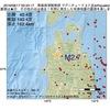 2016年08月17日 00時34分 青森県津軽南部でM2.7の地震