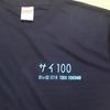 届きました!完走Tシャツ! 第3回トレニックワールド 彩の国 100km その1(参加費、完走率)