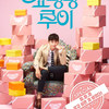 韓国ドラマ ショッピング王ルイ(感想)