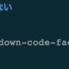 emacsのmarkdown-modeのcode blockでフォントを変えない