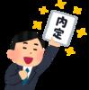東京と北海道で就活して内定10社獲得できた理由を分析してみた