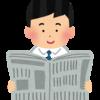 169、MRのための新聞購読法