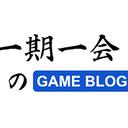 一期一会のGame Blog