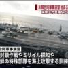 【米訓練2本立て】米韓合同軍事演習始まる 北の反発警戒と、広島で撮影された2つの火の玉。