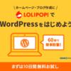 webサイト・ブログ運営を始めるならロリポップ!!!