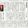 経済同好会新聞 第210号 特集「竹中平蔵」そのニ