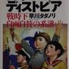 「日本スゴイのディストピア〜戦時下自画自賛の系譜〜/著 早川タダノリ」の感想&本はヤバいという気づきについて