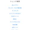 恋人アプリが1位!AppStoreトレンド検索