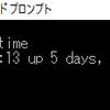 Windowsでuptimeコマンドもどき(Go言語)