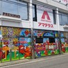 横浜市保土ヶ谷区のアマテラス 0.2パチを導入するか悩んでいるみたいです