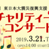 第15回 東日本大震災復興支援チャリティーコンサート」開催案内