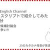 高橋ダン English Channel 米国大統領候補討論会、ひどい言い争い?!(9月30日)