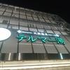 【優待】再び新宿泊まってきましたー初日編
