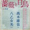 八乙女さん&髙木くんW主演!舞台『薔薇と白鳥』決定!