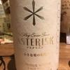 山形県 栄光富士 ✳︎(ASTERISK) 冬ひや酒 辛口純米