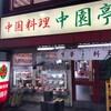 有楽町「中園亭」の檸檬湯麺(レモンラーメン)食べてみた