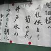 浜ちゃん日記  お墓参りと銀杏