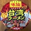 味仙『名古屋名物台湾ラーメン』ニンニクとニラの風味が豊かなちょうど良い辛さのカップ麺に舌鼓!!うん美味い!!