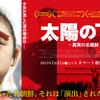 『太陽の下で 真実の北朝鮮』(2015年 チェコ・ロシア・ドイツ・ラトビア・北朝鮮合作)