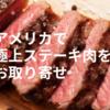 アメリカで極上ステーキ肉をお取り寄せ!CreekstoneのUSプライムビーフ