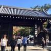 【京都】先週、南禅寺に紅葉を見に行ったときの記録。2018