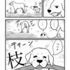 パグの子犬をお迎えした話(25)大型犬のパワー