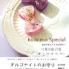 子供Special♡